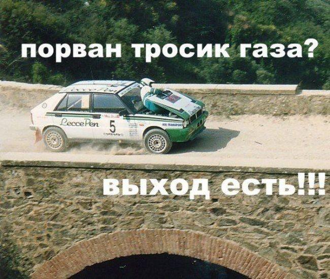 Прикольные картинки про автомобили - коллекция (24)