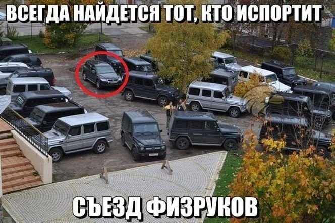 Прикольные картинки про автомобили - коллекция (27)