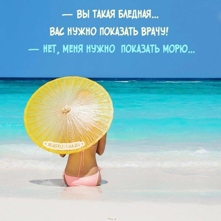 Прикольные картинки про лето - подборка 2019 (11)