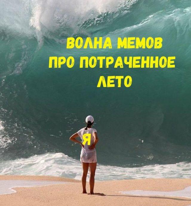 Прикольные картинки про лето - подборка 2019 (22)