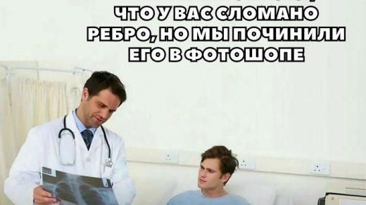 Прикольные картинки про медицину и медиков (19)
