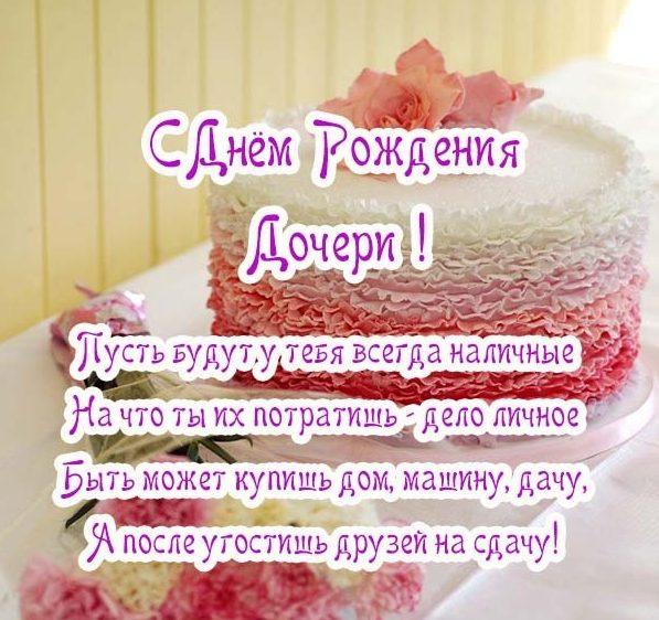 Прикольные картинки с днем рождения дочери от мамы (14)