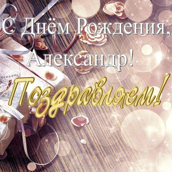 С днем рождения александр открытка мужчине