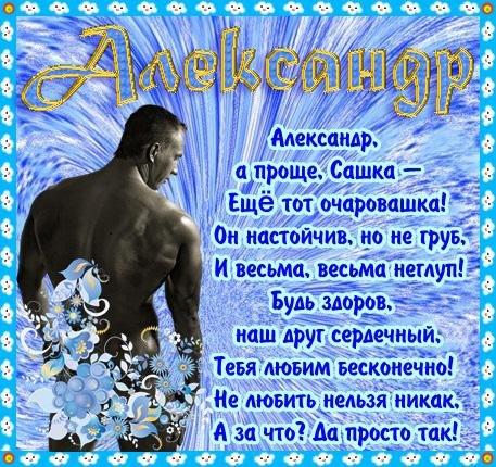 Прикольные картинки с днем рождения мужчине другу Александру (15)