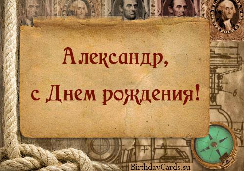 Прикольные картинки с днем рождения мужчине другу Александру (3)