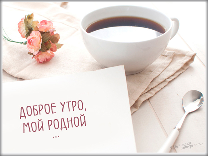 Прикольные картинки с добрым утром для любимого мужчины (13)