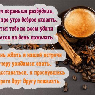 Прикольные картинки с добрым утром для любимого мужчины (8)
