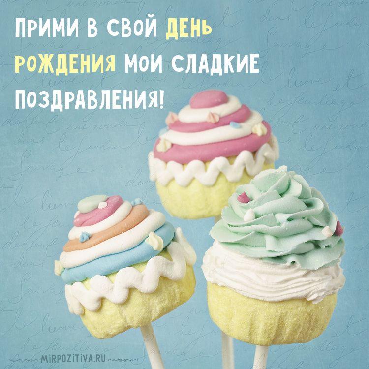 Прикольные картинки с поздравлениями с днем рождения девушке (6)