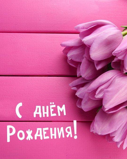 Прикольные открытки с поздравлением женщине с днем рождения (4)