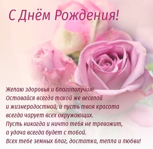 Прикольные открытки с поздравлением женщине с днем рождения (6)