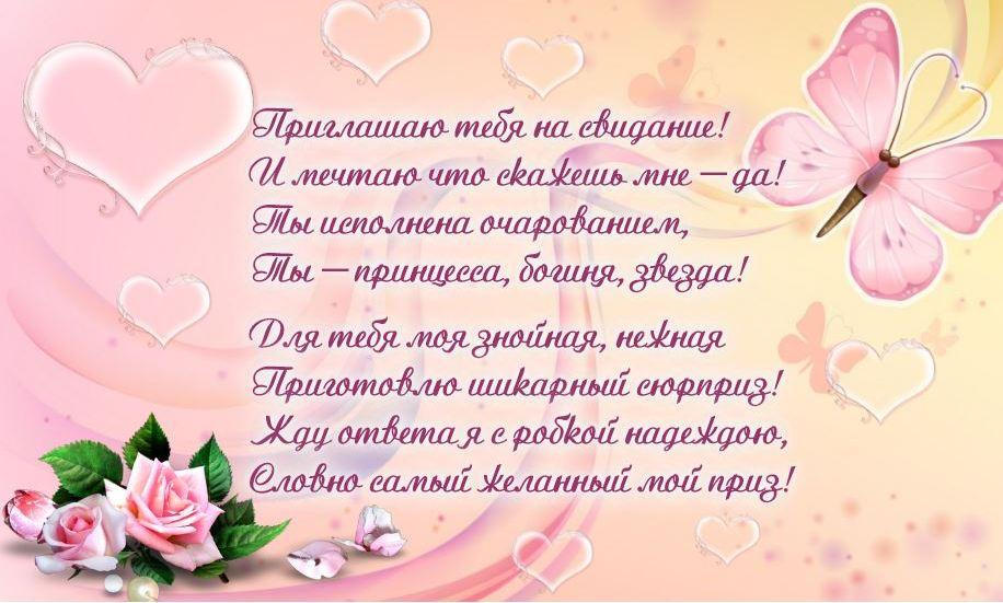 Поздравления днем, слова на открытку девушке