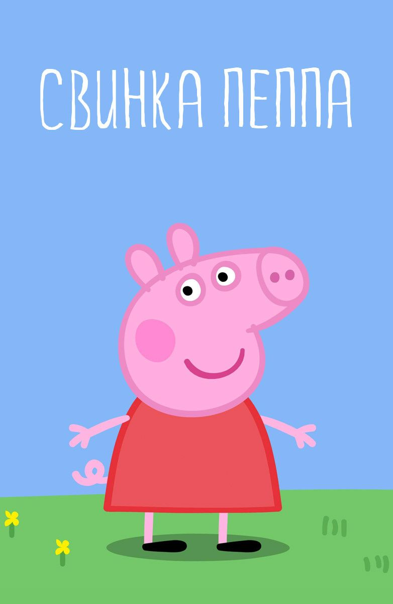 Свинка Пеппа прикольные картинки для детей и малышей (2)