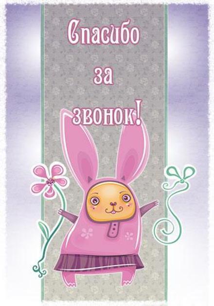 Спасибо зайка - приятные открытки с надписями (11)