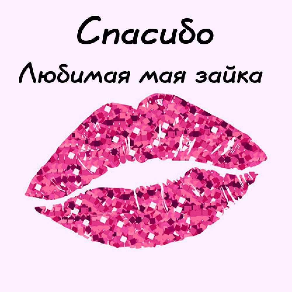 Картинка с поцелуем и надписью спасибо, картинки