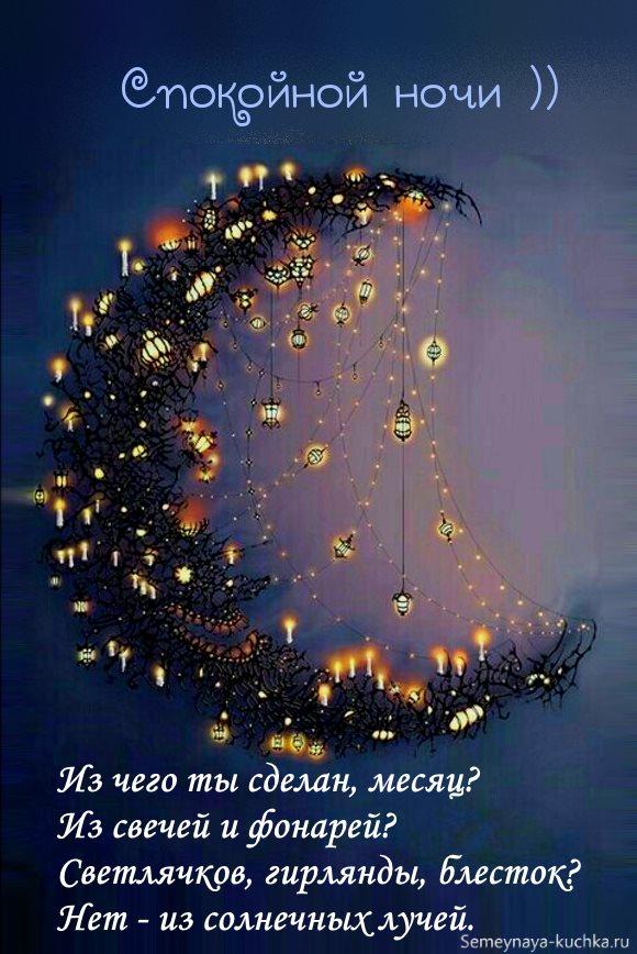 Спокойной ночи царь - прикольные открытки (11)