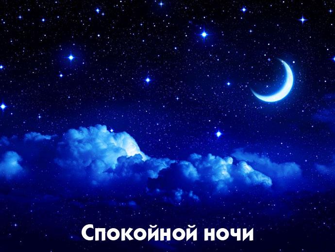 Спокойной ночи царь - прикольные открытки (15)