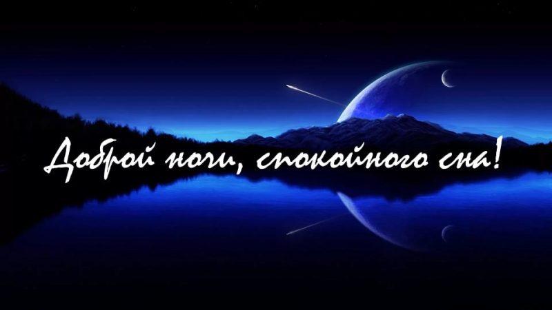Спокойной ночи царь - прикольные открытки (6)