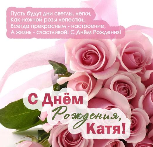 С днем рождения Катя картинки с поздравлениями прикольные (10)