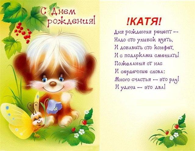С днем рождения Катя картинки с поздравлениями прикольные (11)