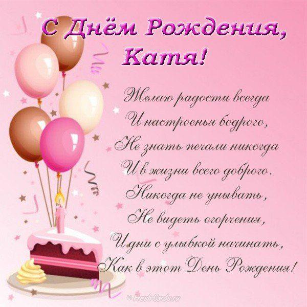 С днем рождения Катя картинки с поздравлениями прикольные (12)