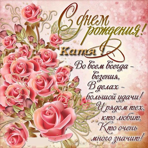 С днем рождения Катя картинки с поздравлениями прикольные (13)