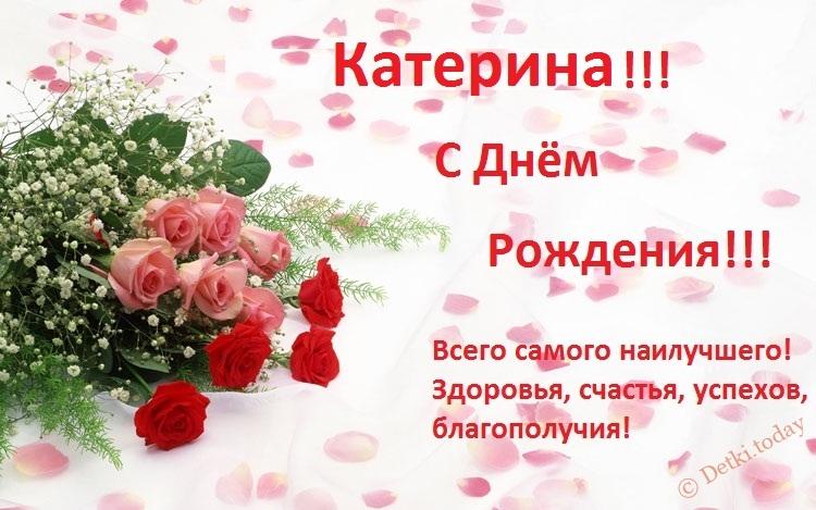 С днем рождения Катя картинки с поздравлениями прикольные (15)