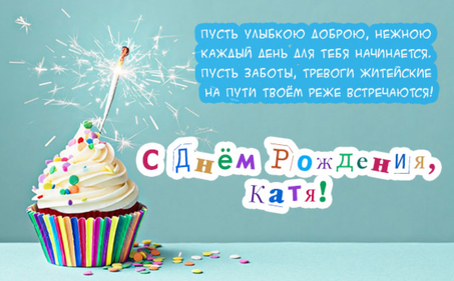 С днем рождения Катя картинки с поздравлениями прикольные (17)