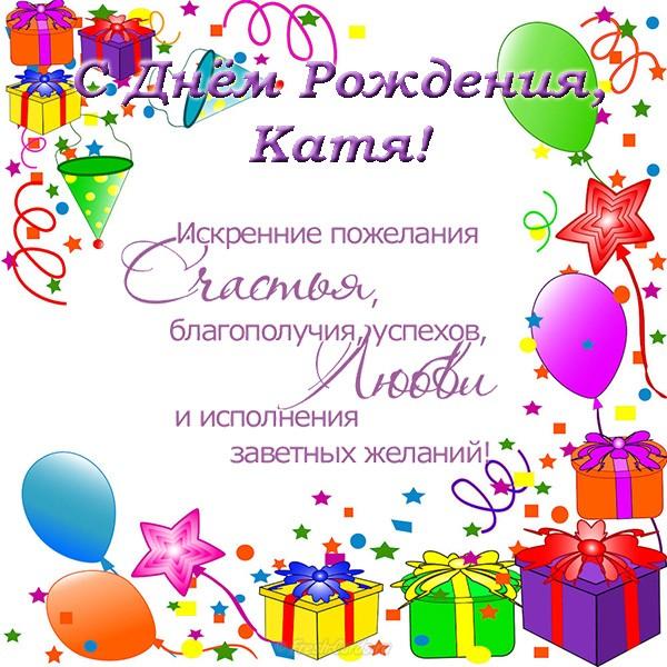 С днем рождения Катя картинки с поздравлениями прикольные (18)
