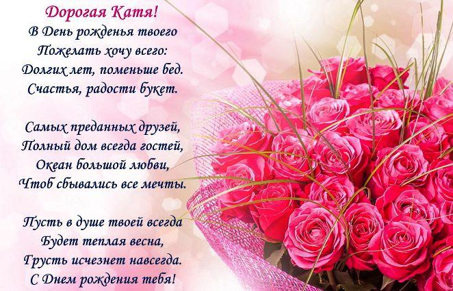 С днем рождения Катя картинки с поздравлениями прикольные (5)