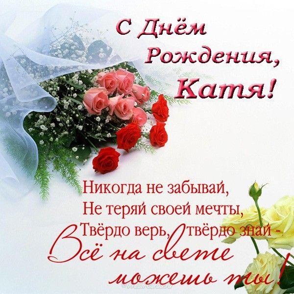 С днем рождения Катя картинки с поздравлениями прикольные (7)