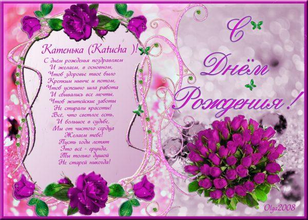 С днем рождения Катя картинки с поздравлениями прикольные (8)