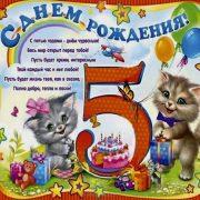 С днем рождения дочки 5 лет родителям картинки (14)