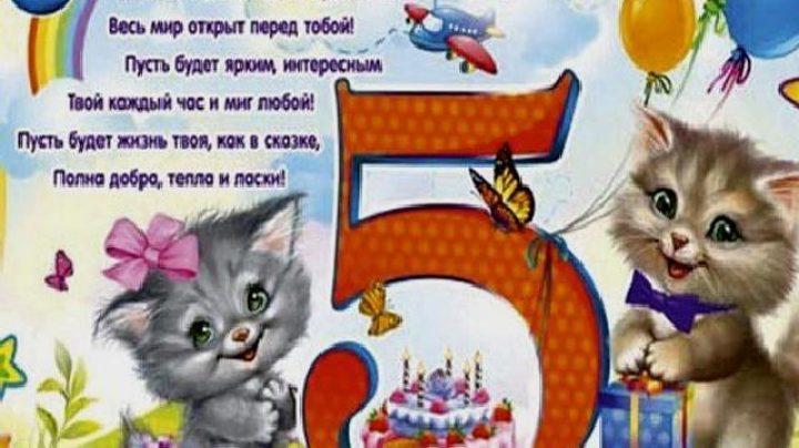 Поздравление с днем рождения дочки 5 лет от мамы