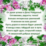 С днем рождения женщине красивые картинки в стихах (1)