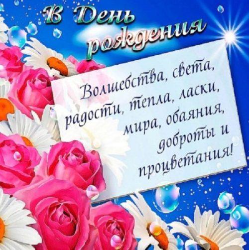 С днем рождения женщине красивые картинки в стихах (10)