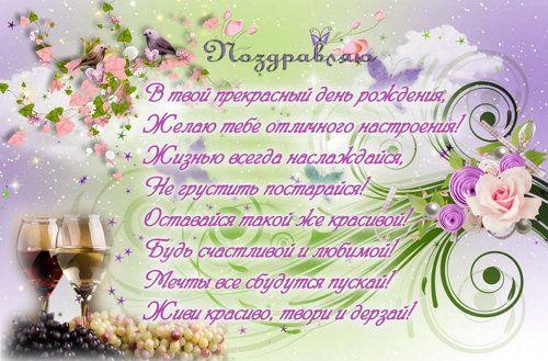 С днем рождения женщине красивые картинки в стихах (11)