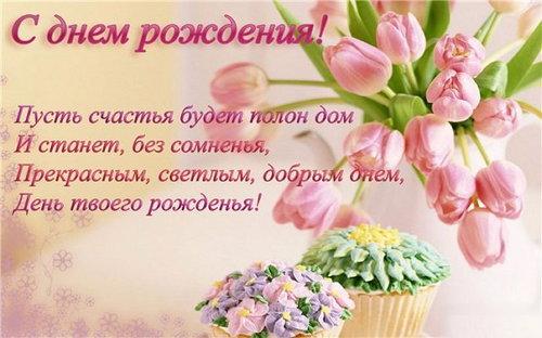 С днем рождения женщине красивые картинки в стихах (12)
