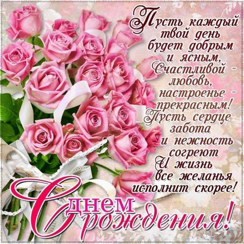 С днем рождения женщине красивые картинки в стихах (2)