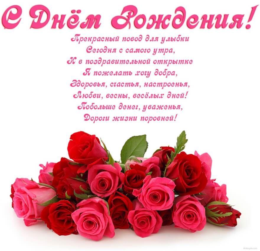 С днем рождения женщине красивые картинки в стихах (6)