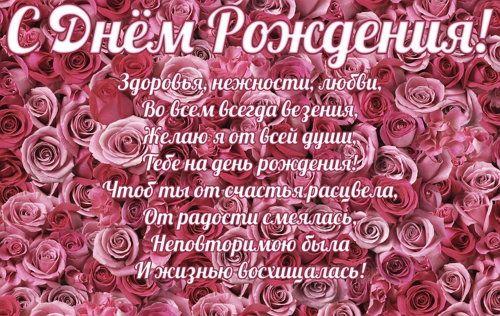 С днем рождения женщине красивые картинки в стихах (7)