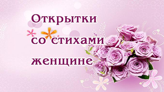 С днем рождения женщине красивые картинки в стихах (8)