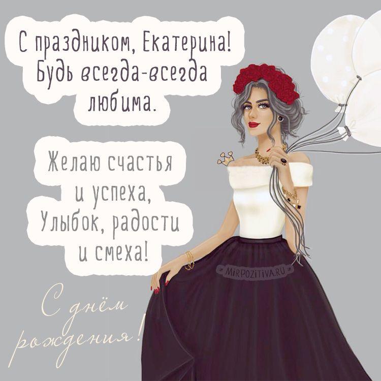 С днем рождения картинки красивые для женщины Екатерине (14)