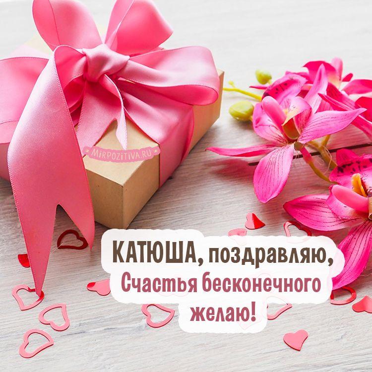С днем рождения картинки красивые для женщины Екатерине (2)
