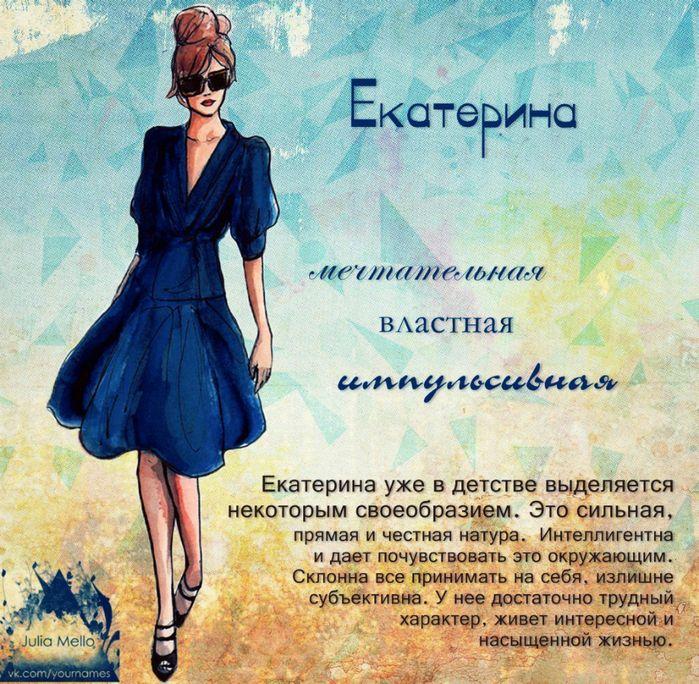 С днем рождения картинки красивые для женщины Екатерине (25)