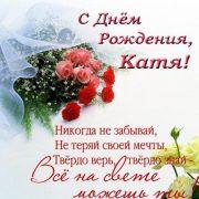 С днем рождения картинки красивые для женщины Екатерине (4)