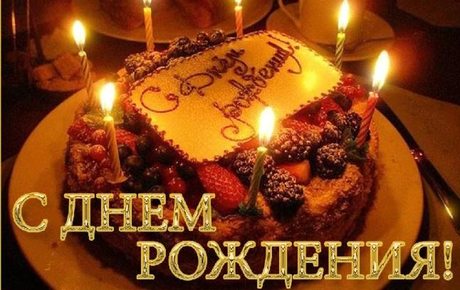 С днем рождения картинки красивые для мужчины (4)