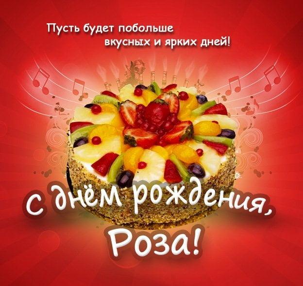 С днем рождения картинки розы красивые для девушки (1)
