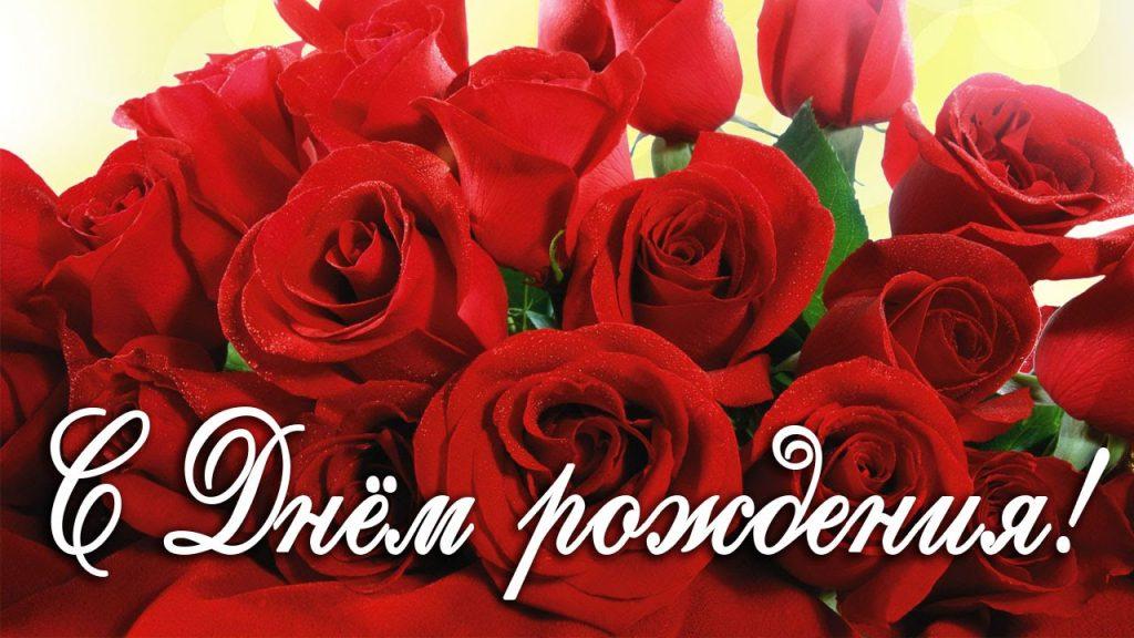 С днем рождения картинки розы красивые для девушки (10)