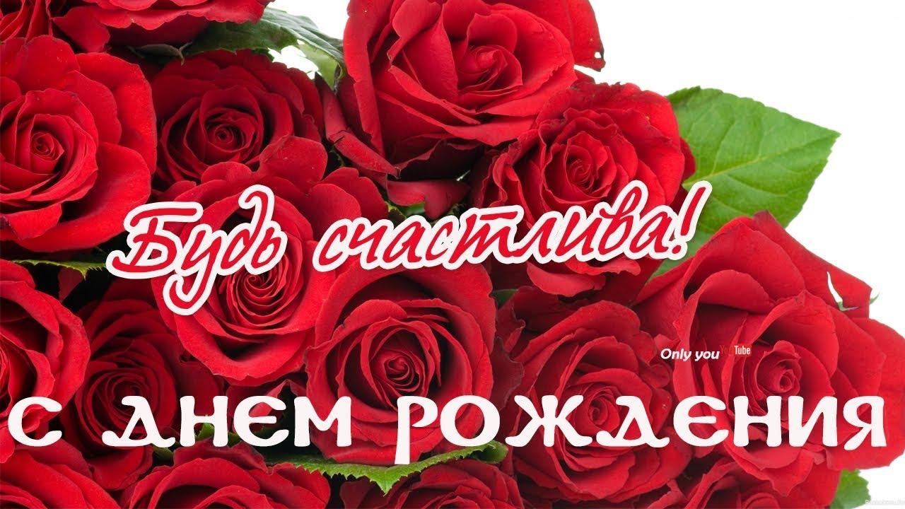 С днем рождения картинки розы красивые для девушки (11)