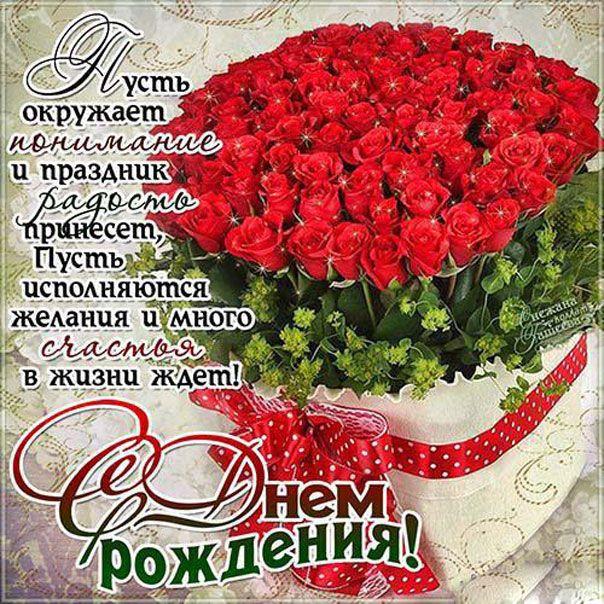 С днем рождения картинки розы красивые для девушки (15)